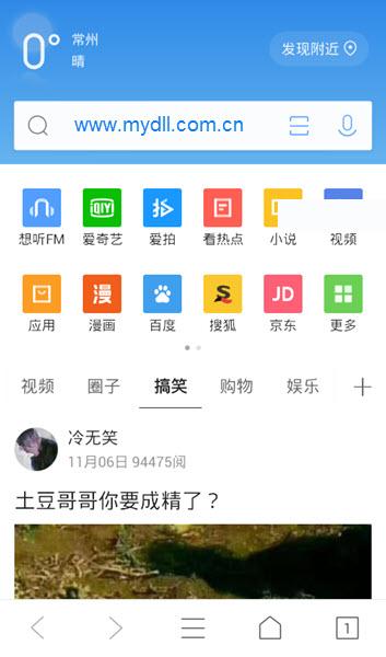 大王卡免流量QQ手机浏览器