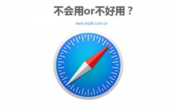Safari浏览器好用吗?