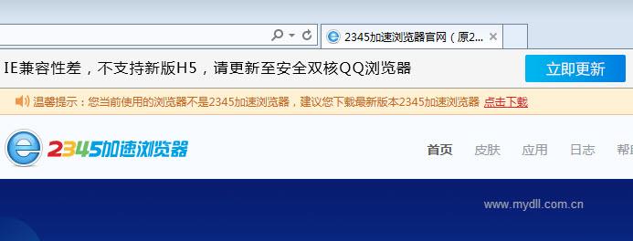 提示IE浏览器兼容性差