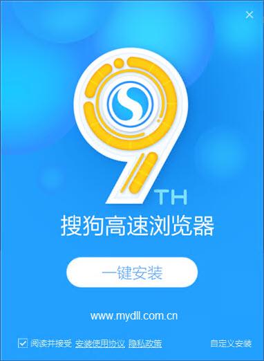 搜狗高速浏览器9周年版