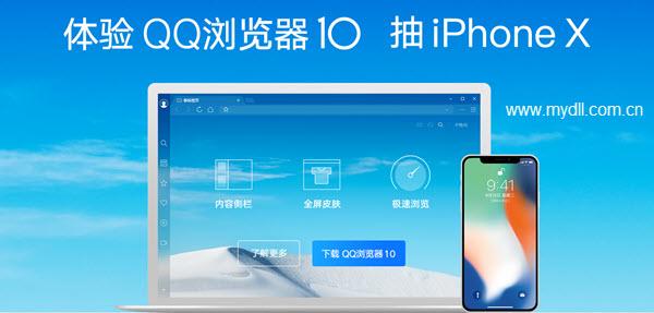 QQ浏览器10送iPhoneX