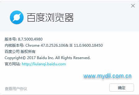 百度浏览器8.7.5000.4980版