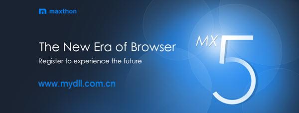 Maxthon MX5浏览器