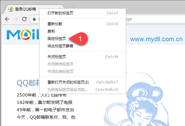 Chrome固定标签页