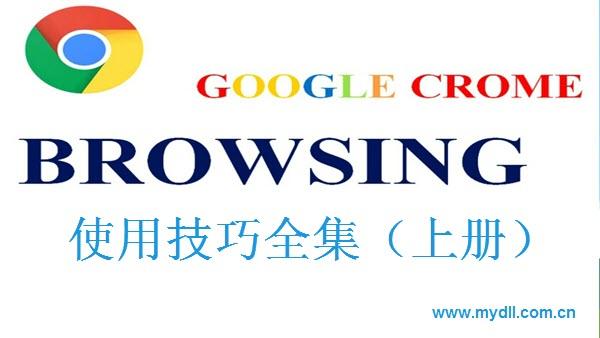Chrome浏览器使用技巧大全(上册)