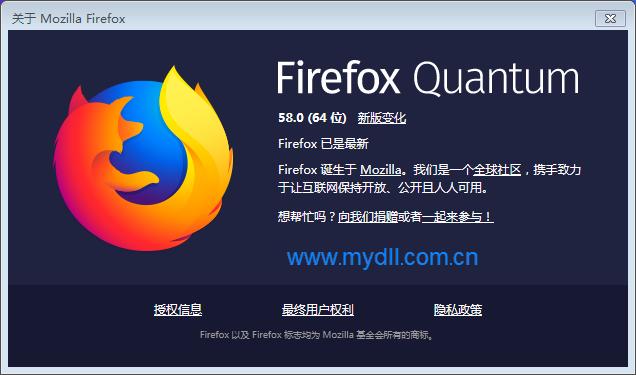 58版Firefox Quantum 浏览器