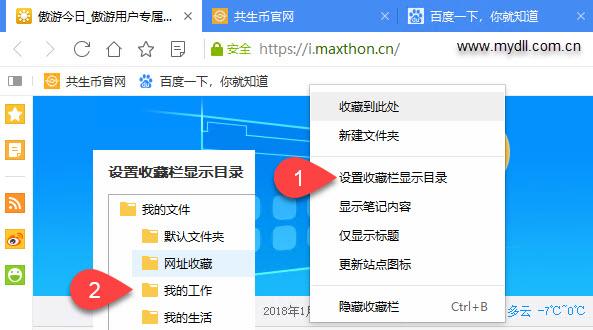 设置傲游收藏栏显示目录