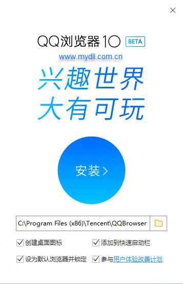 QQ浏览器安装