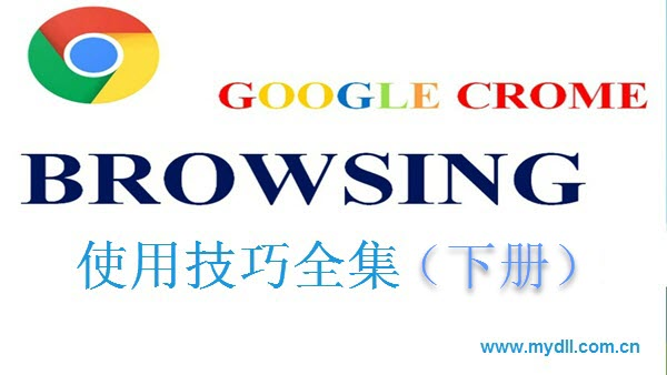 Chrome浏览器使用技巧(下册)