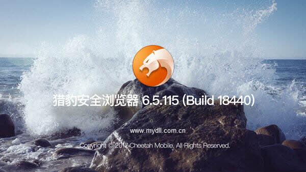猎豹安全浏览器6.5.115.18440版