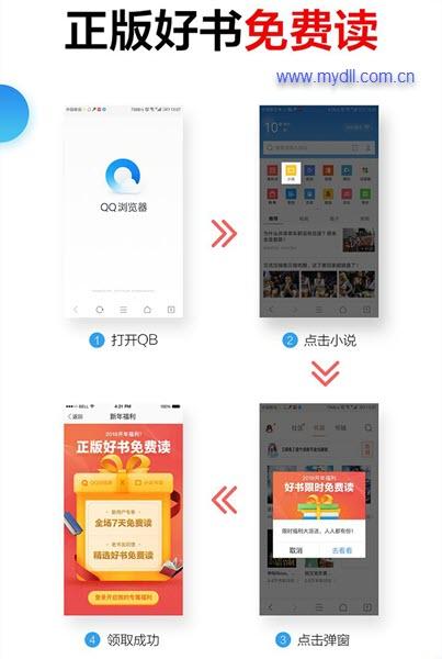 QQ手机浏览器免费读书