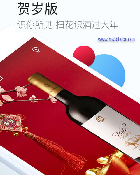 QQ手机浏览器2018新春贺岁版
