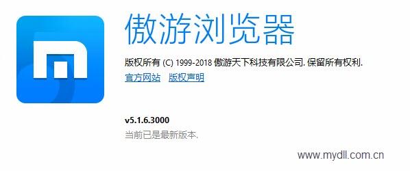 傲游浏览器5.1.6.3000最新版