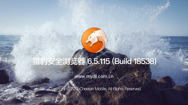 猎豹安全浏览器6.5.115(build18538)版