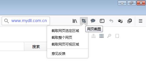 火狐浏览器截图功能