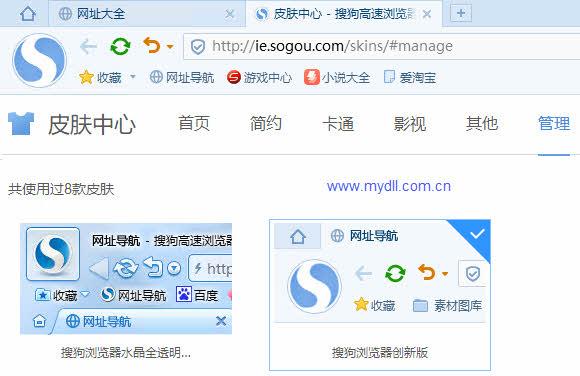 搜狗浏览器2018新版皮肤