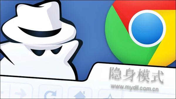 Chrome隐身模式
