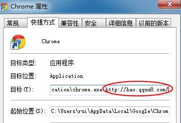 篡改浏览器桌面快捷方式