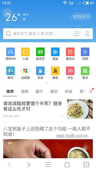 QQ手机浏览器整洁有序的界面