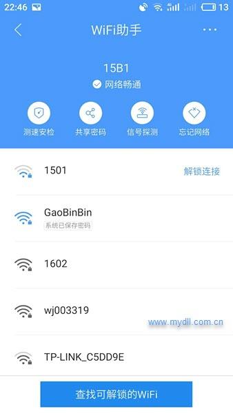 WiFi助手解锁连接WiFi