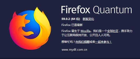 火狐浏览器版本信息