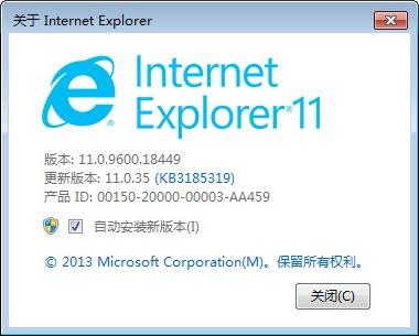 关于 Internet Explorer