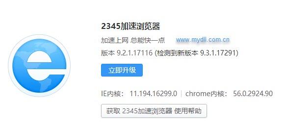 2345加速浏览器版本信息