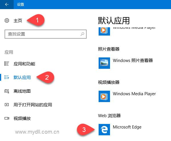 设置Win10系统默认浏览器