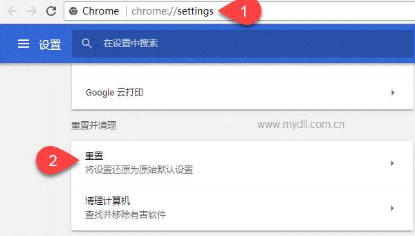 重置Chrome浏览器