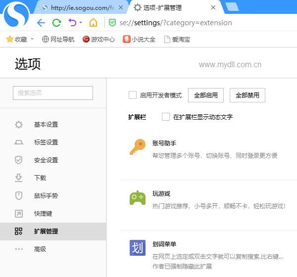 搜狗浏览器自带划词翻译