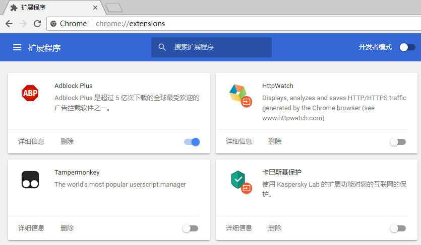 Chrome插件管理页面