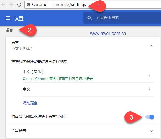 设置是否翻译非您所用语言的网页