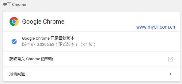 Google Chrome 67 正式版本