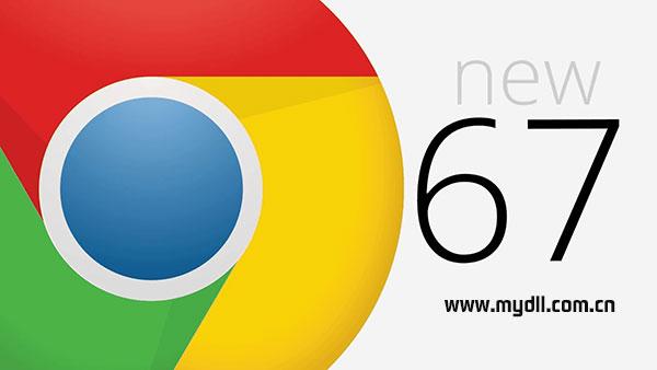 全新67版Chrome浏览器