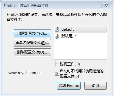火狐浏览器用户配置管理器
