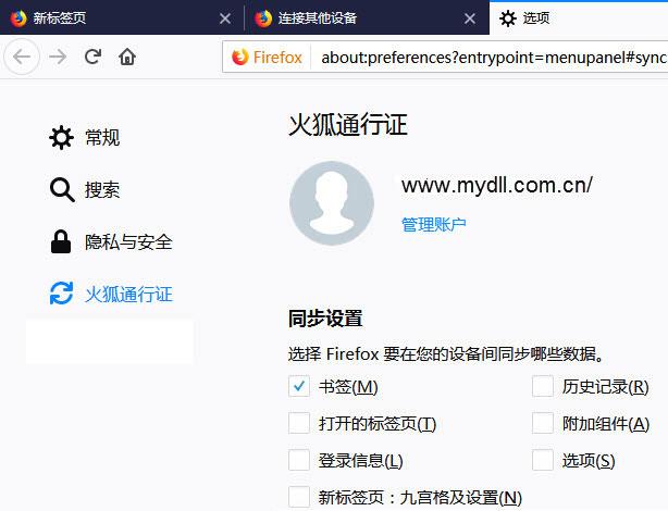 Firefox同步设置