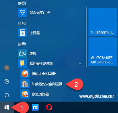 从Windows开始菜单卸载猎豹安全浏览器