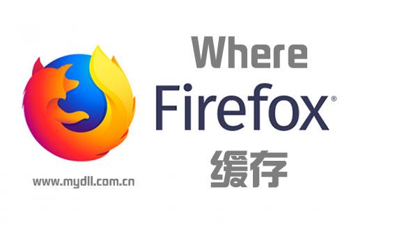 Firefox缓存