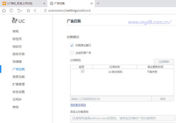 UC浏览器广告拦截