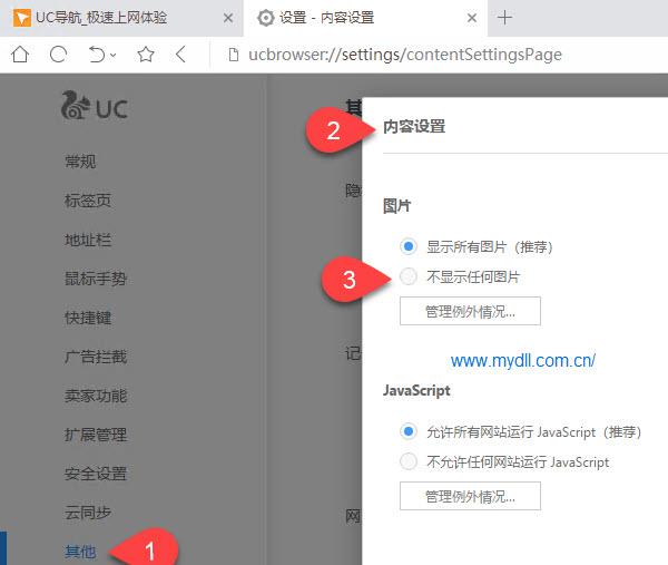 UC浏览器图片显示设置