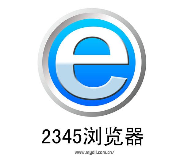 2345浏览器logo