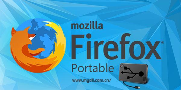 火狐浏览器免安装版