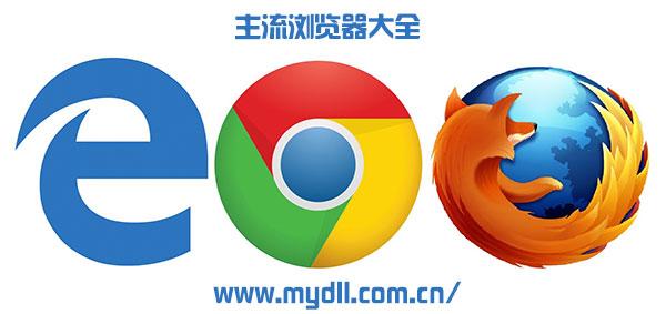 三大主流浏览器