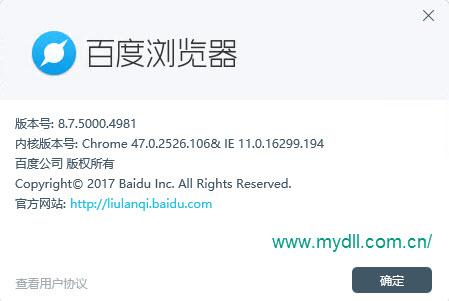 8.7.5000.4981版百度浏览器