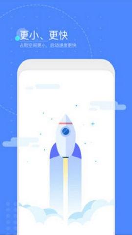 更小更快的手机QQ浏览器