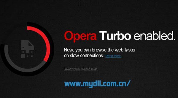 Opera Turbo浏览速度更快