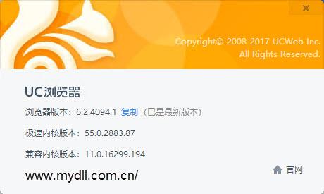 UC浏览器6.2.4094.1版