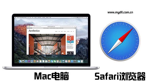 Mac电脑Safari浏览器