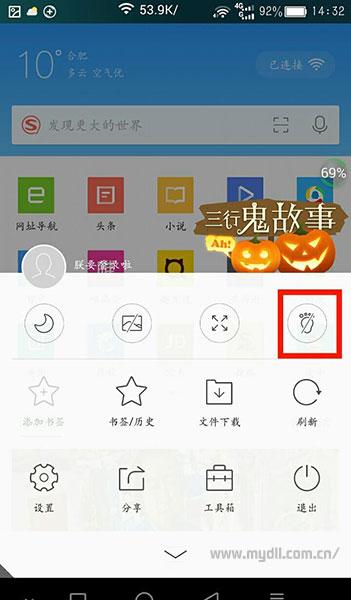 QQ手机浏览器无痕浏览