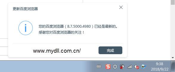 最新8.7.5000.4982版百度浏览器下载
